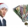 Qué es el salario de Navidad ?